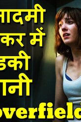 10 Cloverfield Lane movie Ending explained in hindi | Hollywood MOVIES Explain In Hindi