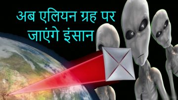 अब एलियन ग्रह पर जाएंगे इंसान | Can we get to alpha Centauri star system in Hindi | Tech & Myths