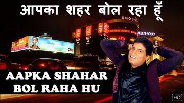 Aapka Shahar Bol Raha Hu | आपका शहर बोल रहा हूँ | Raju Srivastava Latest Video<div class='yasr-stars-title yasr-rater-stars-visitor-votes'                                           id='yasr-visitor-votes-readonly-rater-f18054809c79f'                                           data-rating='0'                                           data-rater-starsize='16'                                           data-rater-postid='5219'                                            data-rater-readonly='true'                                           data-readonly-attribute='true'                                           data-cpt='posts'                                       ></div><span class='yasr-stars-title-average'>0 (0)</span>