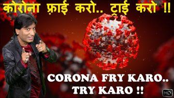 Corona Fry Karo.. Try Karo !! | कोरोना फ्राई करो.. ट्राई करो !! | Raju Srivastava Latest Funny Video<div class='yasr-stars-title yasr-rater-stars-visitor-votes'                                           id='yasr-visitor-votes-readonly-rater-f18c86e725409'                                           data-rating='0'                                           data-rater-starsize='16'                                           data-rater-postid='5220'                                            data-rater-readonly='true'                                           data-readonly-attribute='true'                                           data-cpt='posts'                                       ></div><span class='yasr-stars-title-average'>0 (0)</span>