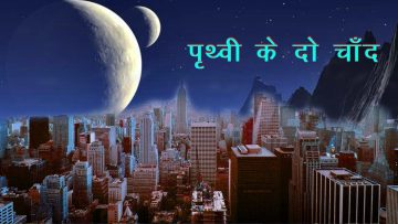 क्या होता अगर Earth  के दो Moon होते | What if Earth had two Moons<div class='yasr-stars-title yasr-rater-stars-visitor-votes'                                           id='yasr-visitor-votes-readonly-rater-b0a7018be96ab'                                           data-rating='0'                                           data-rater-starsize='16'                                           data-rater-postid='6058'                                            data-rater-readonly='true'                                           data-readonly-attribute='true'                                           data-cpt='posts'                                       ></div><span class='yasr-stars-title-average'>0 (0)</span>