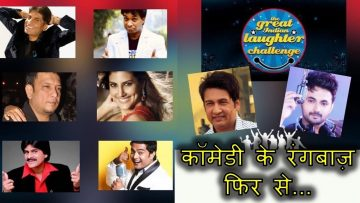 LAUGHTER CHALLENGE (Comedy) REUNION | लाफ्टर चैलेंज के रंगबाज़ फिर से… | Raju Srivastava Latest<div class='yasr-stars-title yasr-rater-stars-visitor-votes'                                           id='yasr-visitor-votes-readonly-rater-cf550999738ea'                                           data-rating='0'                                           data-rater-starsize='16'                                           data-rater-postid='5247'                                            data-rater-readonly='true'                                           data-readonly-attribute='true'                                           data-cpt='posts'                                       ></div><span class='yasr-stars-title-average'>0 (0)</span>