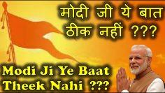 Modi Ji Ye Baat Theek Nahi ???  मोदी जी ये बात ठीक नहीं ???  Raju Srivastava Latest Funny Video