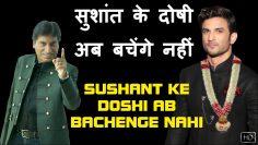 Sushant Ke Doshi Ab Bachenge Nahi | सुशांत के दोषी अब बचेंगे नहीं | Raju Srivastava Latest Video