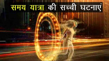 Time Travel Real Incidents in Hindi | Stories of Time Travel<div class='yasr-stars-title yasr-rater-stars-visitor-votes'                                           id='yasr-visitor-votes-readonly-rater-c779bfbe01a5f'                                           data-rating='0'                                           data-rater-starsize='16'                                           data-rater-postid='6056'                                            data-rater-readonly='true'                                           data-readonly-attribute='true'                                           data-cpt='posts'                                       ></div><span class='yasr-stars-title-average'>0 (0)</span>