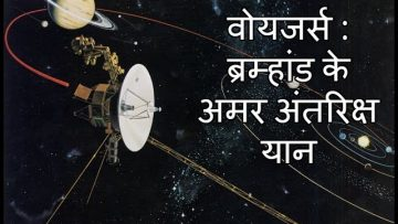 Voyagers: The Immortal Spacecraft of the Universe (In Hindi)<div class='yasr-stars-title yasr-rater-stars-visitor-votes'                                           id='yasr-visitor-votes-readonly-rater-6a1edf5a7c209'                                           data-rating='0'                                           data-rater-starsize='16'                                           data-rater-postid='6160'                                            data-rater-readonly='true'                                           data-readonly-attribute='true'                                           data-cpt='posts'                                       ></div><span class='yasr-stars-title-average'>0 (0)</span>