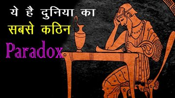 Zeno dichotomy paradox in Hindi | What is Infinity | Riddles