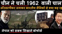 चीन ने चली 1962 वाली चाल लॉउडस्पीकर लगाकर PM Modi India R@jnath