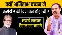 मौत के सोदागर Amitabh bachchan का बड़ा खुलासा by Rajiv dixit| Ayurvedic upchar