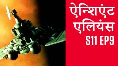 ऐन्शिएंट एलियंस | Ancient Aliens | S11 EP9
