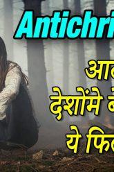 Antichrist 2009 Movie Explained in Hindi | Antichrist Movie Ending Explain हिंदी मे
