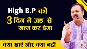 High blood pressure 3 दिनों में ठीक | permanent cure High BP in only 3 days| high bp treatment