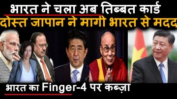 Japan India Relation and Chin@ face off<div class='yasr-stars-title yasr-rater-stars-visitor-votes'                                           id='yasr-visitor-votes-readonly-rater-fcb2b89151662'                                           data-rating='0'                                           data-rater-starsize='16'                                           data-rater-postid='7433'                                            data-rater-readonly='true'                                           data-readonly-attribute='true'                                           data-cpt='posts'                                       ></div><span class='yasr-stars-title-average'>0 (0)</span>