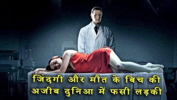 Life or Death Door Explained | After Life 2009 Movie Ending Explain in Hindi<div class='yasr-stars-title yasr-rater-stars-visitor-votes'                                           id='yasr-visitor-votes-readonly-rater-079771f50c64f'                                           data-rating='0'                                           data-rater-starsize='16'                                           data-rater-postid='7357'                                            data-rater-readonly='true'                                           data-readonly-attribute='true'                                           data-cpt='posts'                                       ></div><span class='yasr-stars-title-average'>0 (0)</span>