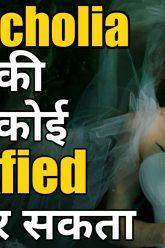 Melancholia Explained in hindi | Melancholia movies explained in hindi | Movies explain in Hindi