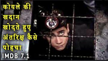 October Sky 1999 Movie Explained in Hindi | October Sky 1999 Movie Ending Explain हिंदी मे