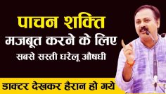 pachan shakti kaise badhaye खाया पिया सब हजम| improve digestive system|Rajiv Dixit