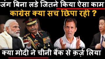 PM Modi Congress Rahul Gandhi<div class='yasr-stars-title yasr-rater-stars-visitor-votes'                                           id='yasr-visitor-votes-readonly-rater-700ae36da0759'                                           data-rating='0'                                           data-rater-starsize='16'                                           data-rater-postid='7378'                                            data-rater-readonly='true'                                           data-readonly-attribute='true'                                           data-cpt='posts'                                       ></div><span class='yasr-stars-title-average'>0 (0)</span>