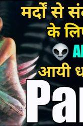 Species Part 1  Explained in hindi | species movie explained in hindi | desibook |