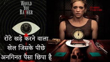 Trapped Room Ending Explained | Would You Rather 2012 Explained In Hindi