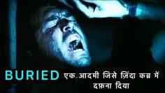 BURIED MOVIE HINDI EXPLANATION / बिना ग़लती की ऐसी सज़ा