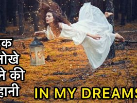 In My Dreams Movie Explained In Hindi / काश सपनों की दुनिया सच होती