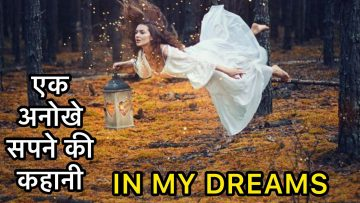In My Dreams Movie Explained In Hindi / काश सपनों की दुनिया सच होती<div class='yasr-stars-title yasr-rater-stars-visitor-votes'                                           id='yasr-visitor-votes-readonly-rater-739be920f54fa'                                           data-rating='0'                                           data-rater-starsize='16'                                           data-rater-postid='7922'                                            data-rater-readonly='true'                                           data-readonly-attribute='true'                                           data-cpt='posts'                                       ></div><span class='yasr-stars-title-average'>0 (0)</span>