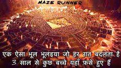 Maze Runner 2014 / एक भूलभुलैया जहाँ से निकलना नामुमकिन है
