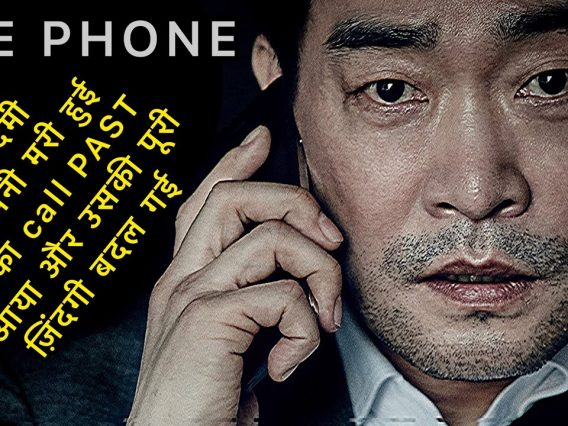 THE PHONE ☎️ / TIME TRAVEL / past से आया future में एक अनोखा Call