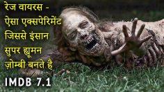 28 Weeks Later Movie Explained in Hindi | 28 Weeks Later 2007 Movie Ending Explain हिंदी मे