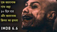 30 Days of Night Movie Explained in Hindi | 30 Days of Night 2007 Film Ending Explain हिंदी मे