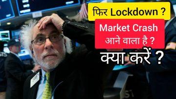 Breaking News फिर Lockdown ? Stock Market Crash आने पर क्या करें! 3 Stocks to Buy Now #Stock Market