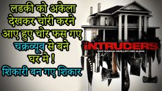 Intruders Movie Explained In Hindi | Hollywood movies