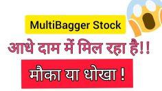 आधे दाम में मिल रहा है MultiBagger Stock 😱 मौका या धोखा ? GMM PFAUDLER Stock News | GMM PFAUDLER OFS