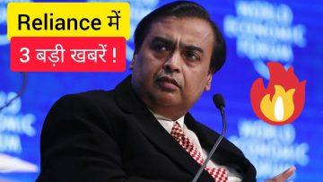 Reliance Stock में 3 बड़ी खबरें | Mukesh Ambani Health News | Reliance Future Retail Latest News