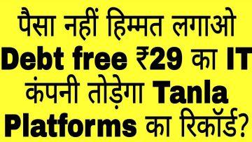 पैसा नहीं हिम्मत लगाओ Debt free ₹29 का IT कंपनी तोड़ेगा  Tanla Platforms का रिकॉर्ड?