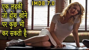 Girl On The Train Movie Explained in Hindi | Girl On The Train Ending Explained in Hindi