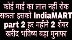 IndiaMart से बड़ा माई का लाल V-Mart बनने से कोई नहीं रोक सकता हर दिन 20%? v mart