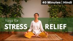 STRESS घटाने के लिए योग | Yoga for Stress Relief | 40-minute class