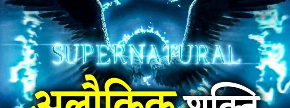 Supernatural Powers Ending Explained | Red Lights 2012 Explained In Hindi