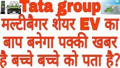 Tata group मल्टीबैगर शेयर EV का बाप बनेगा पक्की खबर है बच्चे बच्चे को पता है?