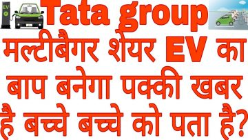 Tata group मल्टीबैगर शेयर EV का बाप बनेगा पक्की खबर है बच्चे बच्चे को पता है?<div class='yasr-stars-title yasr-rater-stars-visitor-votes'                                           id='yasr-visitor-votes-readonly-rater-6e8686780fc3d'                                           data-rating='0'                                           data-rater-starsize='16'                                           data-rater-postid='8511'                                            data-rater-readonly='true'                                           data-readonly-attribute='true'                                           data-cpt='posts'                                       ></div><span class='yasr-stars-title-average'>0 (0)</span>