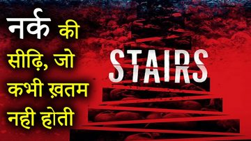 THE PORTAL DOOR Ending Explained | Stairs 2019 | The Ascent 2019 Explained In Hindi