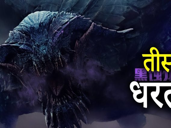 THE THIRD EARTH Ending Explained | Monster Hunter 2020 Explained In Hindi