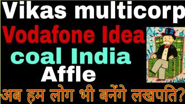 Vikas multicorp Vodafone Idea coal India Affle अब हम लोग भी बनेंगे लखपति?