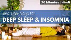 Yoga for Bedtime | गहरी नींद के लिए योग