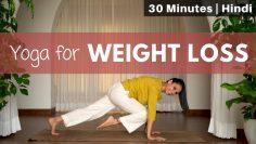 वज़न घटाने के लिए योग | Yoga for WEIGHT LOSS | 30-minute yoga