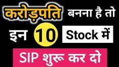करोड़पति बनना है तो इन 10 Stock में SIP शुरू कर दो🔥🔥🔥Best Multibagger Stocks To Buy Now || In Hindi