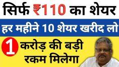 सिर्फ ₹110 का शेयर🔥🔥हर महीने 10 शेयर खरीद लो || 1 करोड़ की बड़ी रकम मिलेगा💥💥In Hindi