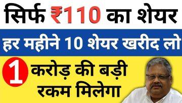 सिर्फ ₹110 का शेयर🔥🔥हर महीने 10 शेयर खरीद लो || 1 करोड़ की बड़ी रकम मिलेगा💥💥In Hindi<div class='yasr-stars-title yasr-rater-stars-visitor-votes'                                           id='yasr-visitor-votes-readonly-rater-d063275f88486'                                           data-rating='0'                                           data-rater-starsize='16'                                           data-rater-postid='8785'                                            data-rater-readonly='true'                                           data-readonly-attribute='true'                                           data-cpt='posts'                                       ></div><span class='yasr-stars-title-average'>0 (0)</span>